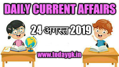 today gk current affairs