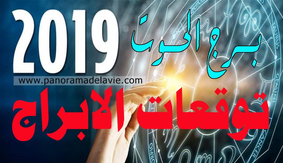 توقعات الابراج 2019 | توقعات برج الحوت 2019