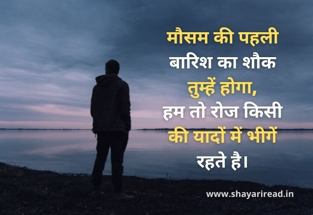 याद शायरी 2021 | Yaad Shayri for girlfriend in Hindi | Miss You Shayari