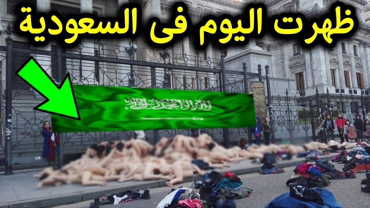 ظهور علامات الساعة اليوم في السعودية