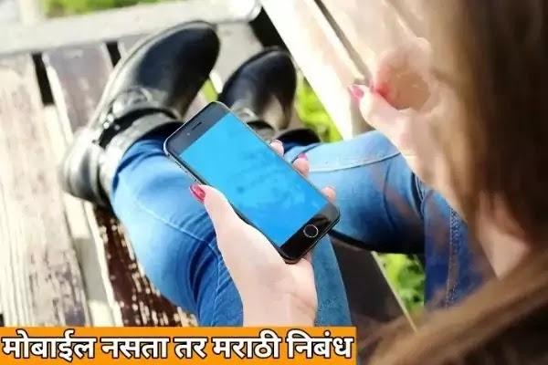 मोबाईल नसता तर निबंध मराठी - Mobile Nasta Tar Nibandh In Marathi