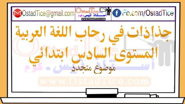 جذاذات اللغة العربية  في رحاب المستوى السسادس ابتدائي