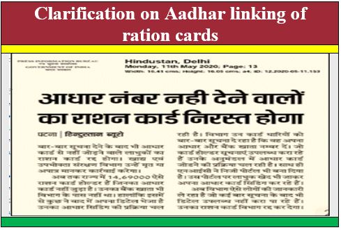 Aadhar+linking+of+ration+cards