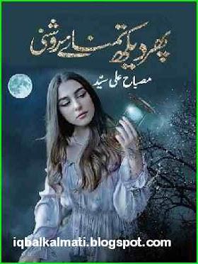 Phir Dekh Tamana e Roshni By Misbah Ali Syed Novel PDF Download