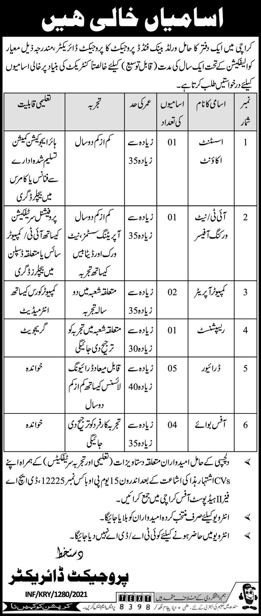 World Bank Funded Project Karachi Jobs 2021 for Assistant Accountant, IT Officer, Networking Officer, Computer Operator, Receptionist and more