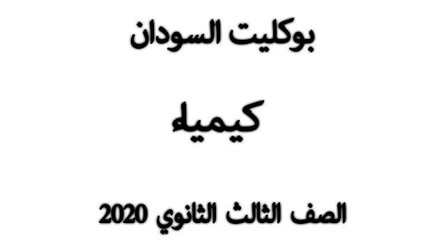 كيمياء بوكليت السودان 2019 الصف الثالث الثانوي 2020