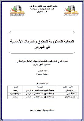 مذكرة ماستر: الحماية الدستورية للحقوق والحريات الأساسية في الجزائر PDF