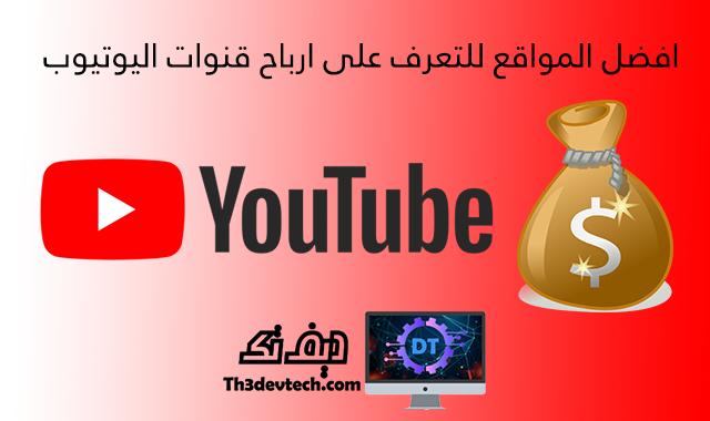 افضل المواقع للتعرف على ارباح قنوات اليوتيوب