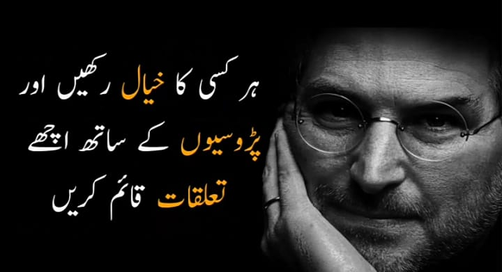Steve jobs Quotes in Urdu