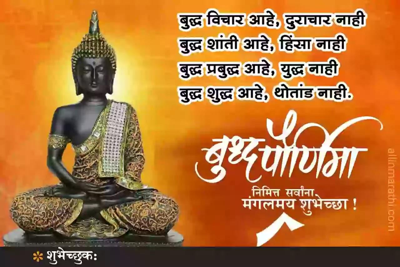 Buddha-pornima-banner-marathi