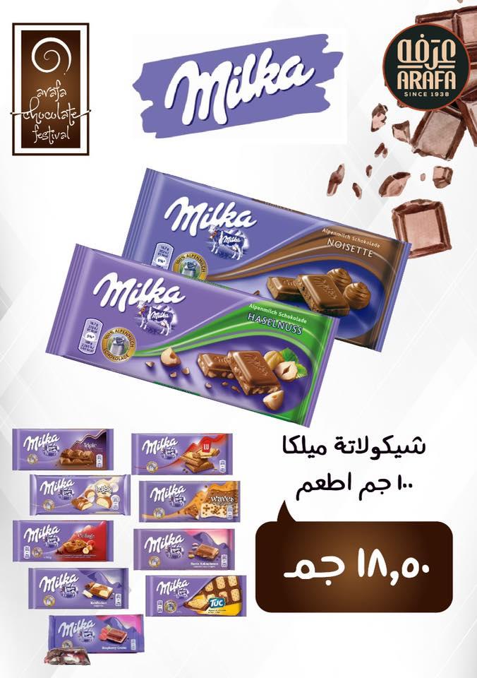 عروض عرفة اخوان الفيوم من 9 ديسمبر 2019 حتى 8 يناير 2020 مهرجان الشيكولاتة