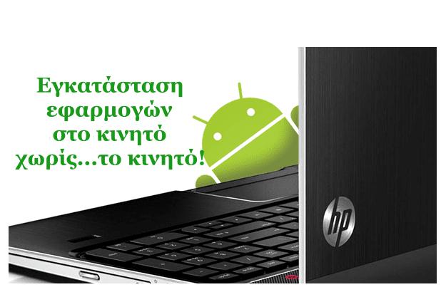 Εγκατάσταση εφαρμογών Android στο κινητό...χωρίς το κινητό