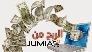 كيفية الربح من الانترنت من شركة جوميا أفلييت