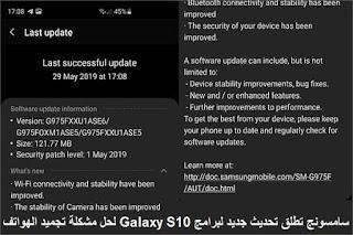 سامسونج تطلق تحديث جديد لبرامج Galaxy S10 لحل مشكلة تجميد الهواتف