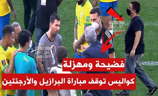 القصة الكاملة لانحاب المنتخب الأرجنتيني من مباراته أمام البرازيل بعد دخول السلطات الصحية لأرض الملعب Brasile x Argentina