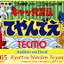 [Análises em Geral] #105: Samurai Pizza Cats no NES 8-bit