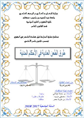 مذكرة ماستر: طرق الطعن العادية في الأحكام المدنية PDF