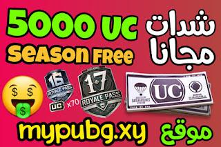 موقع mypubg.xy يعطيك أكثر من 5000 شدة مجانا لكل موسم