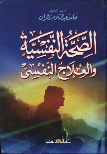 الصحة النفسية والعلاج النفسي pdf - للاستاذ الدكتور حامد عبد السلام زهران