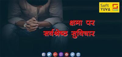 Forgiveness Quotes in Hindi क्षमा पर सुविचार, अनमोल वचन