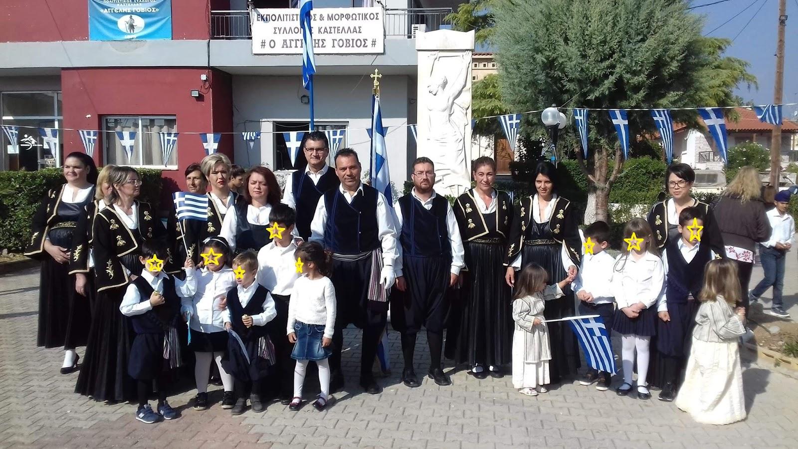 Η παρέλαση της 28ης Οκτωβρίου σε Καστέλλα και Ψαχνά (φωτό) 75388320 424620444759662 6928510863879962624 n