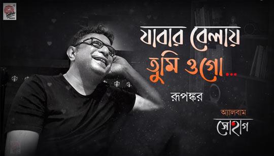 Jabar Belay Tumi Ogo Lyrics by Rupankar Bagchi