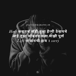 Sorry Status In Marathi