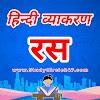 रस - रस के प्रकार - स्थायी भाव विस्तार पूर्वक उदाहरण सहित | हिन्दी व्याकरण | Hindi Vyakaran |