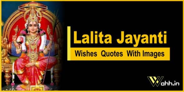Maa Lalita Jayanti Wishes Quotes With Images