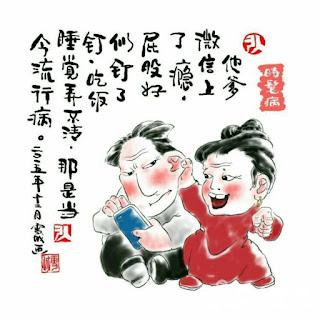 【原創】688 《長相思?心願》/幽默漫畫欣賞(四) - 沧海一粟 - 滄海中的一粒粟子