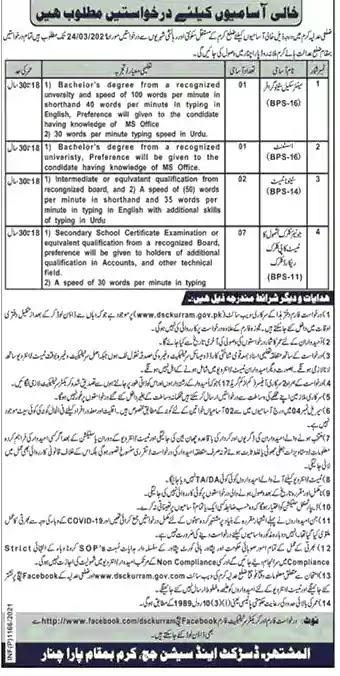 Latest Jobs in Pakistan District and Session Court Kurram Jobs 2021