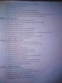 প্রাথমিক শিক্ষা সমাপনী পরীক্ষা ২০১৯ | বাংলাদেশ ও বিশ্বপরিচয়ের চূড়ান্ত সাজেশন
