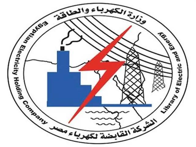 فرصة عمل فى الشركة القابضة لكهرباء مصر 2021