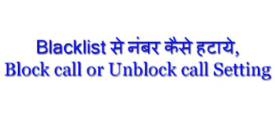 How To Remove Numbers From The Blocked List, नंबर ब्लैक लिस्ट से कैसे निकाले, How to add or remove mobile number in reject list, block number kaise nikala jata hai, blacklist number kaise nikale