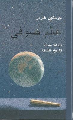 كتاب عالم صوفي – جوستاين غاردر