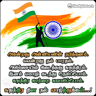 Independence day quote in tamil