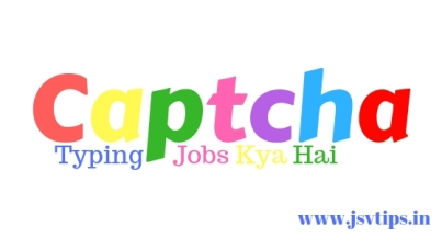 Captcha Entry Job Kya Hoti Hai - Captcha Typing Job in Hindi