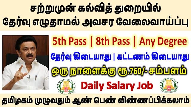 Tn Govt Daily Salary Job | சற்றுமுன் கல்வித் துறையில்  தேர்வு எழுதாமல் அவசர வேலைவாய்ப்பு