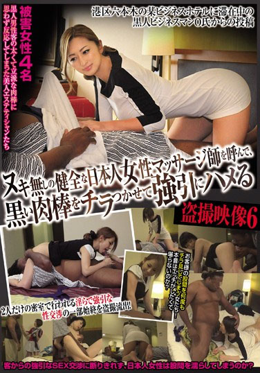 [HD] Call A Healthy Japanese Masseuse Without Nuqui, Assertive And Threatened A Black Cock Hamel Voyeur Video 6