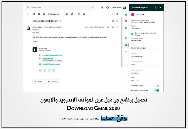 تحميل برنامج جي ميل عربي Download Gmail 2020 لـ استقبال وارسال الرسائل لهواتف الاندرويد والايفون - موقع حملها