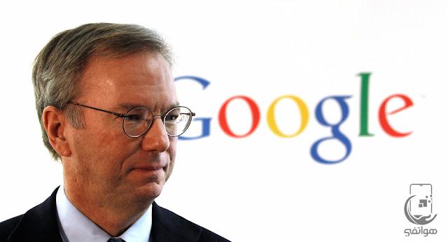 السيد Eric Schmidt يغادر شركة جوجل