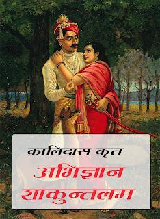 Download Abhigyan Shakuntalam Book in hindi pdf