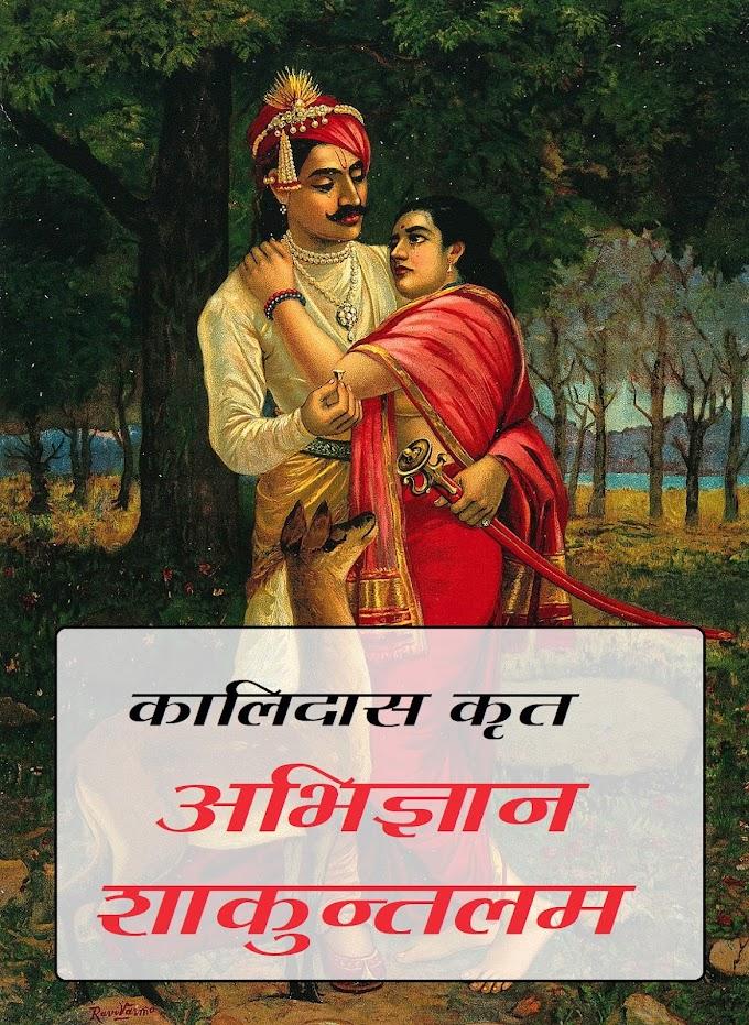 Download Abhigyan Shakuntalam Book in hindi pdf   freehindiebooks.com