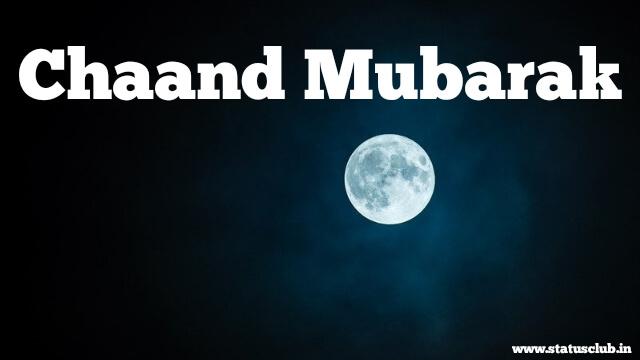 ramzan 2020 chand mubarak