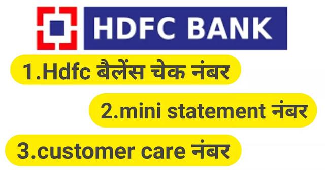 Hdfc Bank Balance Check No-Hdfc बैंक बैलेंस चेक नंबर 2020