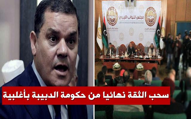 سحب الثقة من حكومة عبد الحميد الدبيبة - Le Parlement libyen - gouvernement Dbeibah