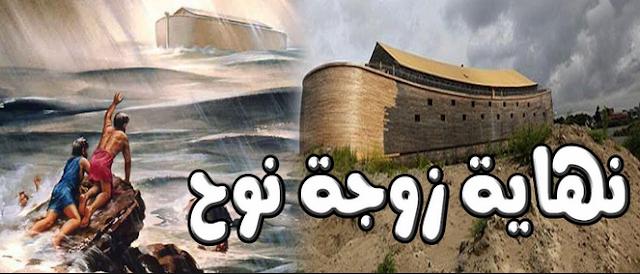 حقائق صادمة عن سفينة نوح عليه السلام