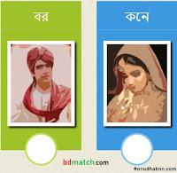 BDmatch.com - bangladeshi matrimonial site