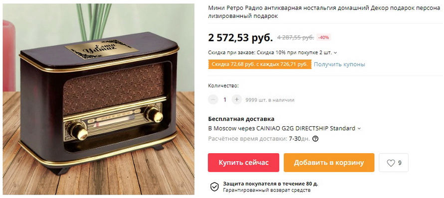 Мини Ретро Радио антикварная ностальгия домашний Декор подарок персонализированный подарок
