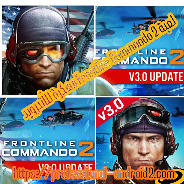 لعبة فرونت لاين كوماندو Frontline Commando 2 مهكرة آخر إصدار للأندرويد.